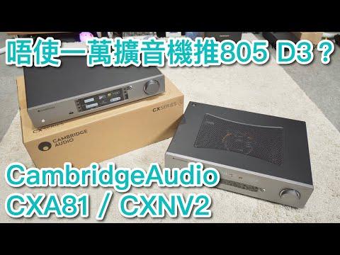 [內建字幕] 唔使一萬擴音機推805 D3?CambridgeAudio CXA81   CXNV2