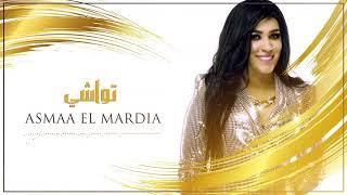 أسماء المرضية - لبسي و طلقي الشعر ديري علاش ترجعي ( EXCLUSIVE ) Asmaa El Mardia - Diri 3lach Traj3i تحميل MP3