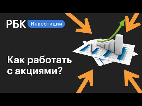 Как инвестору работать с акциями?