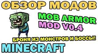 ч.208 - Броня из Монстров и Боссы! (Mob Armor Mod V0.4) - Обзор мода для Minecraft