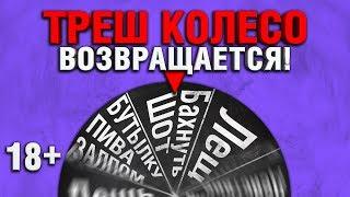 (18+) БЕЗУМНОЕ КОЛЕСО - КОРБЕН, СТРАЙК, ФЛАБЕР И ГРАННИ