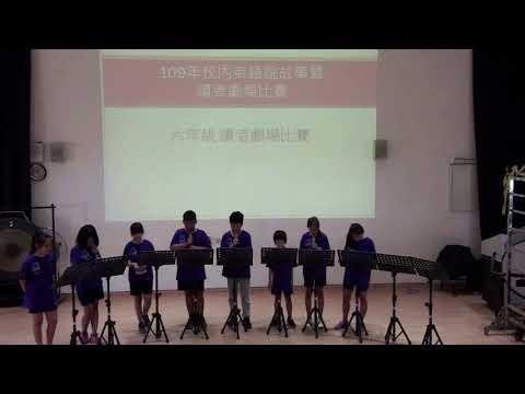 109校內英語朗讀暨說故事比賽6年級的圖片影音連結