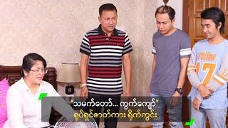 """""""သမက္ေတာ္... ကြက္ေက်ာ္"""" ႐ုပ္ရွင္ဇာတ္ကား ႐ိုက္ကြင္း။ Myanmar Movie Making"""