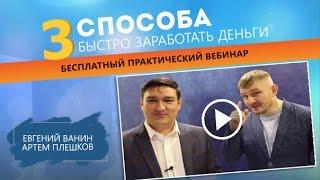 Презентация Двойной Удар #ВидеооЗаработкевИнтернете