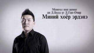Bold - Minii Hoyor Erdene