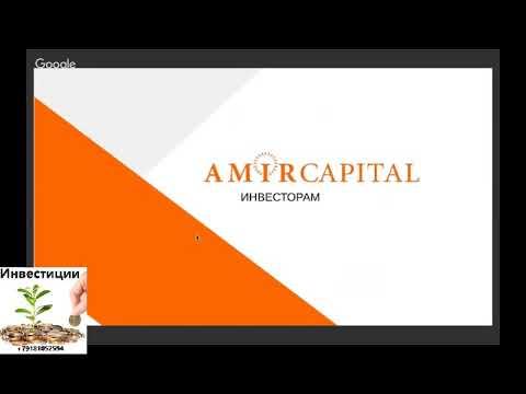 Возможности с Amir Capital