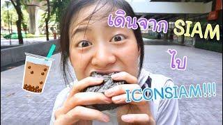 เดินจาก SIAM ไป ICONSIAM!!?? | laohaiFrung