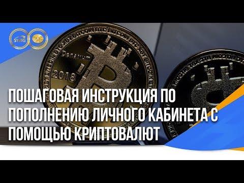 Купля криптовалют