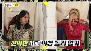 [놀면 뭐하니? 예고] DON'T TOUCH ME 데뷔 무대 임박한 환불원정대! (Hangout with Yoo - Refund Sisters)