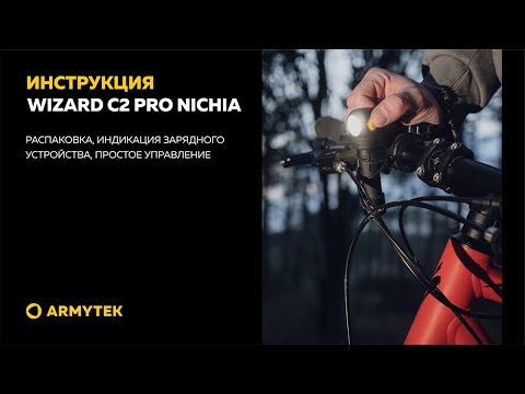 Видеоинструкция Armytek Wizard C2 Pro Nichia