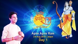 Ram Katha I Dr Kumar Vishwas I Apne Apne Ram I राम कथा I डॉ . कुमार विश्वास