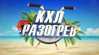 """""""Локомотив"""" в проекте """"КХЛ.Разогрев"""""""