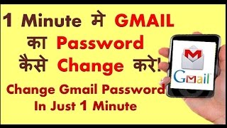 Change Gmail Password in 1 Minute | 1 मिनट मे Gmail का Password कैसे Change करे ?  SWARA BHASKER PHOTO GALLERY   : IMAGES, GIF, ANIMATED GIF, WALLPAPER, STICKER FOR WHATSAPP & FACEBOOK #EDUCRATSWEB