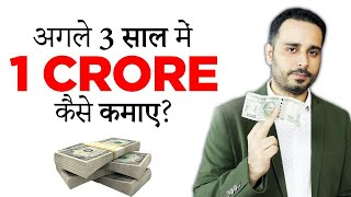 Earn Rs  1 Crore - Your next 3 years plan
