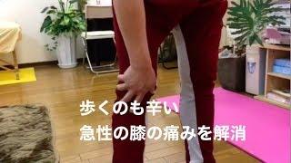 歩けないほどの急性の膝の痛みを解消