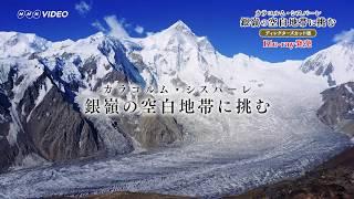 銀嶺の空白地帯に挑むカラコルム・シスパーレディレクターズカット版PR動画