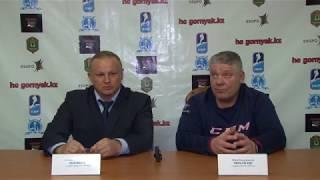 Пресс- конференция по итогам двух матчей «Горняк» - «Номад»