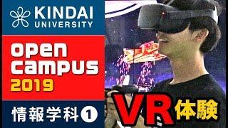 近畿大学 産業理工学部\オープンキャンパス2019/情報学科❶ VR体験