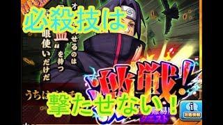 【オレコレ実況】激戦うちはイタチを初見から攻略!【Jump Ore Collection】