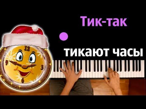 Тик-так тикают часы (Детская новогодняя песня) ● караоке | PIANO_KARAOKE ● ᴴᴰ + НОТЫ & MIDI