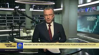 Юрий Пронько: Они тупо хотят узаконить криминальное разворовывание России