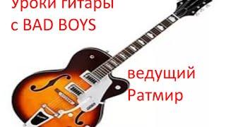 """Песня ,,Новый год мандарин мне в рот"""" или 2 гитарный урок"""