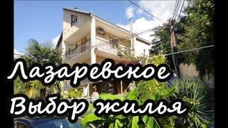 Наш экономный отдых в Лазаревском/ Часть 2, выбор жилья, пляж санатория