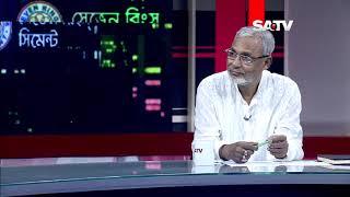 Bangla Talkshow | Late Edition EP 1164 | SATV Talk Show | 06 May, 2019