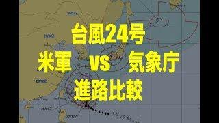 台風24号進路2018予想!米軍基地vs気象庁沖縄直撃!大阪も危ない!九州、関西もやばい!