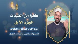 كلوا من الطيبات  ج1 برنامج أيات النداء فضيلة الشيخ الدكتور سالم عبد الجليل