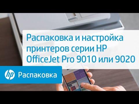 Распаковка и настройка принтеров серии HP OfficeJet Pro 9010 или 9020