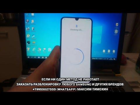 FRP Samsung A50 Android 10 U4 - сброс аккаунта Google Новый способ апрель 2020 A505FN