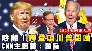 2020美國總統大選辯論 吵成一團!拜登嗆川普閉嘴 CNN主播:羞恥