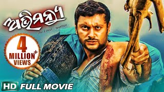 ABHIMANYU  Odia Full Movie  Anubhab Priya  Full HD Movie  Sarthak Music