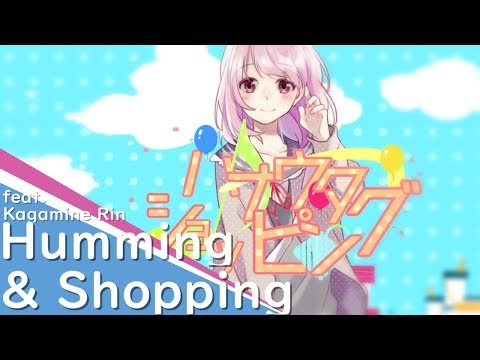 ハナウタショッピング(Hanauta shopping) / *Luna feat.Kagamine Rin 【Glitch Hop】
