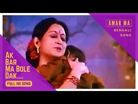 Ekbar Ma Bole Dak | AMAR MA | Prosenjit | Rituparna | Latest Bengali Song