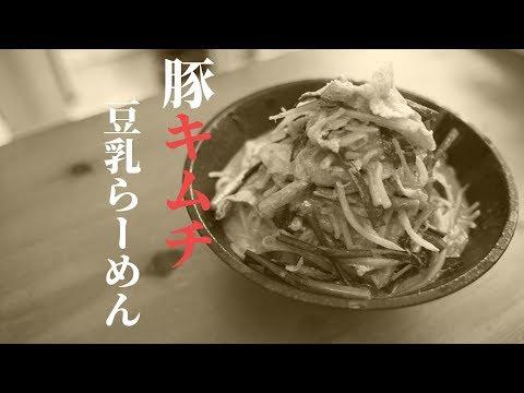 【No music】豚キムチ豆乳らーめん / Pork kimchi soy milk ramen 料理はじめてみました#28