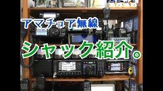 Ham Shack アマチュア無線 デジタル簡易無線 ライセンスフリーラジオ シャック紹介 (2017.12)
