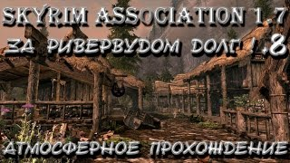 За Ривервудом Долг! ● The Elder Scrolls Skyrim Association 500+ Mods #8 [60FPS PC]