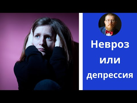Чем невроз отличается от депрессии | психотерапевт Александр Кузьмичев