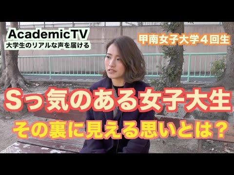 甲南女子大学 Sっ気のある女子大生