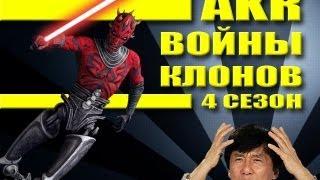 Звездные войны, AKR - Обзор: Войны Клонов 4-ый сезон