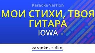 Мои стихи, твоя гитара - IOWA (Karaoke version)