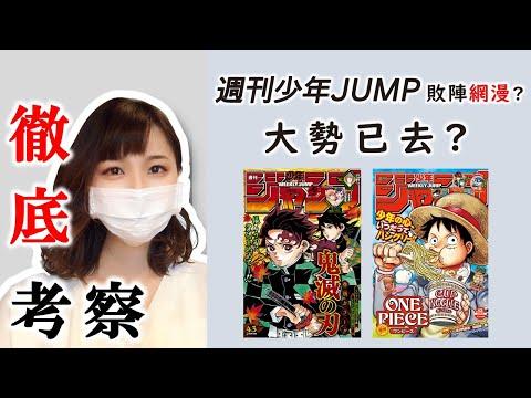 日本人妻聊《海賊王》《鬼滅之刃》漫畫起源