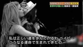 LadyGagawithMariaAragon/BornThisWayLIVEレディーガガ