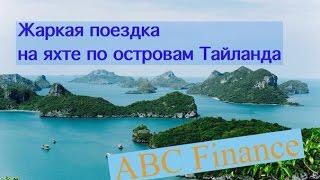 Жаркая поездка на яхте по островам Тайланда.ABC Finance community