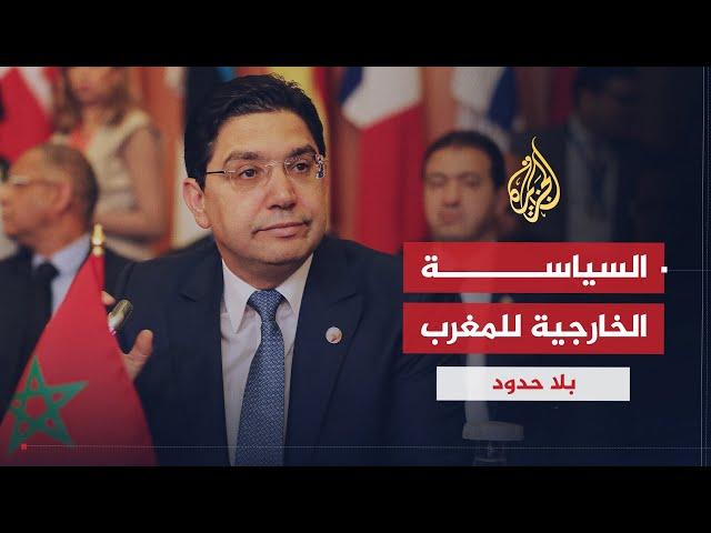 على الجزيرة: بوريطة.. مواقف الدبلوماسية المغربية من ملفات المنطقة