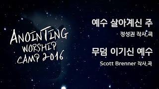 어노인팅 예배캠프 2016