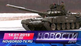 14.01.2019 Новости дня 20:00