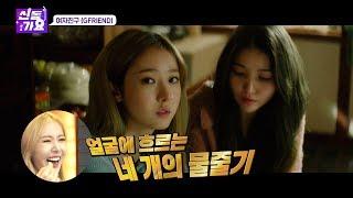 Eng Sub《신동가요 여자친구편2부!》함께 뮤비볼 GAYO? 여자친구도 처음보는 여자친구 MV 소름!폭소!리얼生生 대혼란의 현장!  / GFRIEND MV REACTION CAM